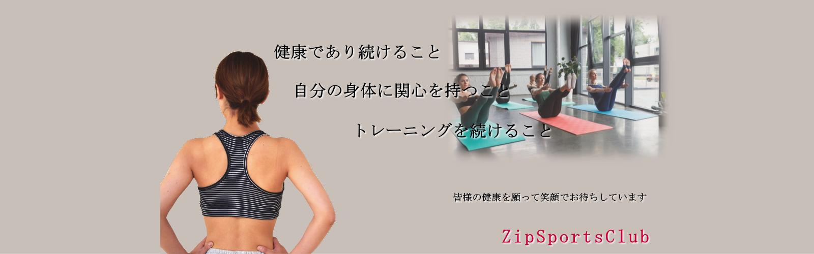 ZiPスポーツクラブの画像